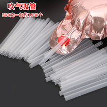 Balloon blowing parts 3-8 cm straw aluminium film balloon transparent plastic tube