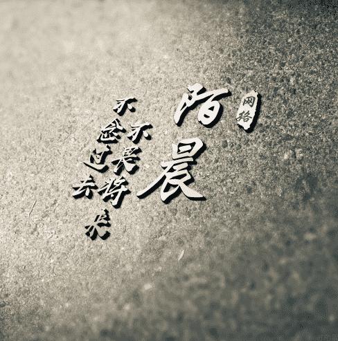苏陌晨高逼格头像/名片PSD源码