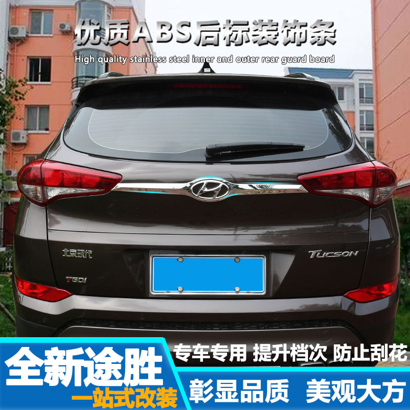 Chrome Tailgate Trunk Hatch Trim Bezel Cover Trim For 2015-2016 Hyundai Tucson