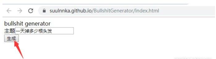[Windows]超强伪原创工具,根据关键词自动生成文章图片 No.1