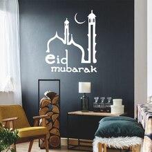 Lovely Ramadan Vinyl Wall Sticker Home Decor Stikers Decor Living Room Bedroom Removable Decal Creative Stickers сотовый телефон olmio f18 red