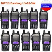 الفرقة uv82 5W راديو