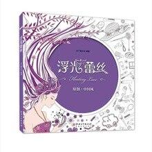96 страниц, плавающая кружевная Раскрашивание для взрослых, книга для раскрашивания секретного сада, антистрессовая живопись, рисование libros