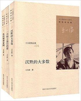 Wang Xiaobao's Classics: silent majority + my spiritual home + a maverick pig (a total of 3 volumes)