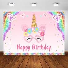 Единорог день рождения фон Блестящий Радужный фото для девочек