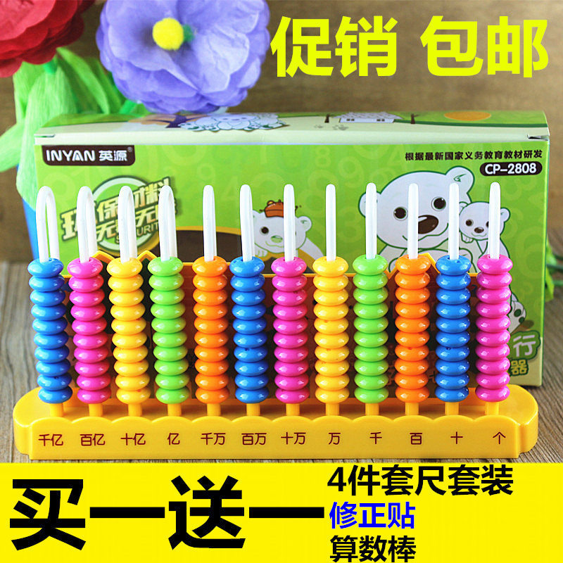 Counter Calculation Frame Mathematics Four Teaching Aids Young STUDENT'S Grade Non-Arithmetic Children Abacus 12 Line Billions B