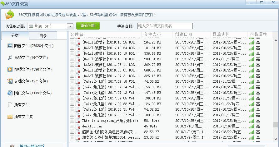 360文件恢复器(独立版)恢复硬盘、U盘、SD卡等储存设备中被误删除的文件