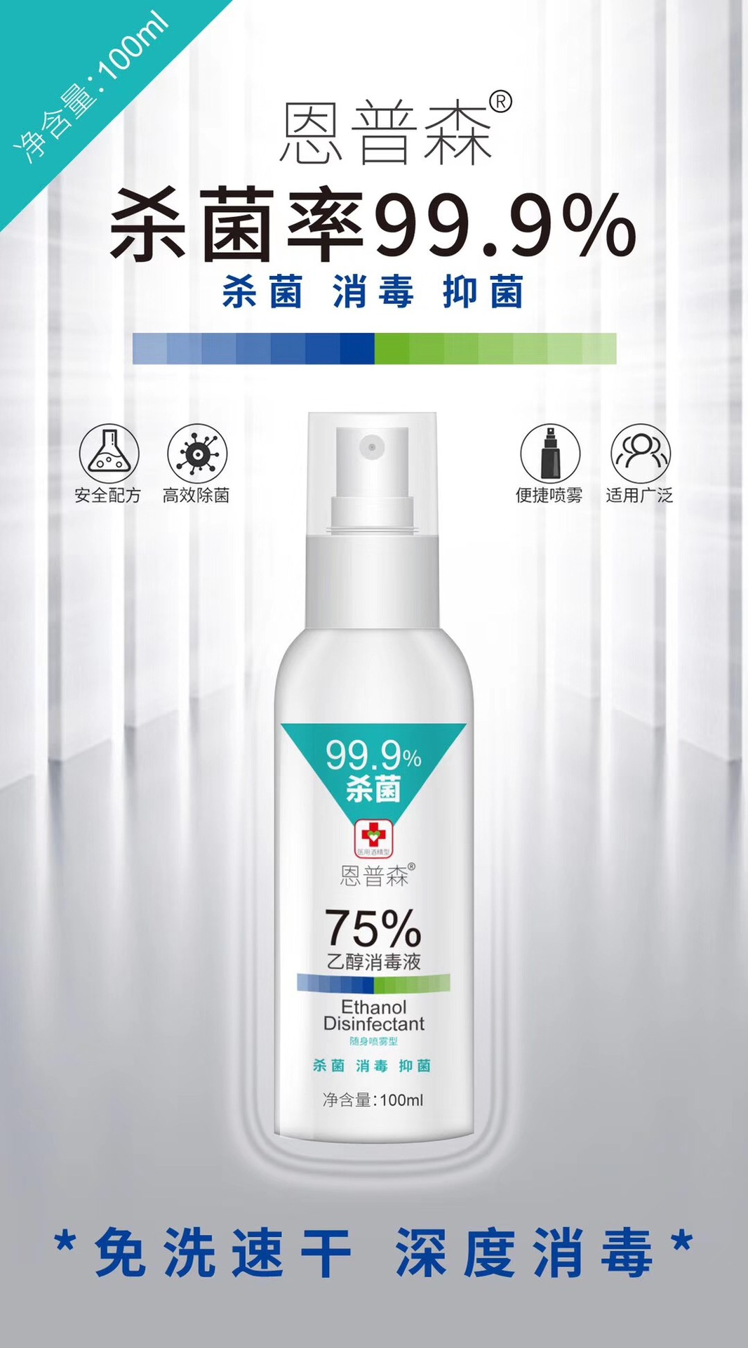 En pu sen Disposable Spray 60ml with 75% Antibacterial Alcohol Hand Antivirus Eliminate Bacteria Carry-on Portable Hole-Washing image
