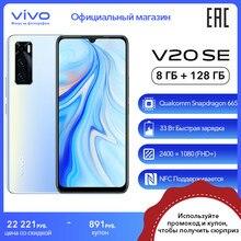 Смартфон vivo V20 SE NFC 8 ГБ оперативной и 128 ГБ встроенной памяти 48 Мп камера со множеством режимов съёмки Подходит для игр