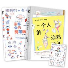 Carnet de cours pour croquis de base, joli et chaleureux: livre de graffiti pour une personne + figurine facile à apprendre