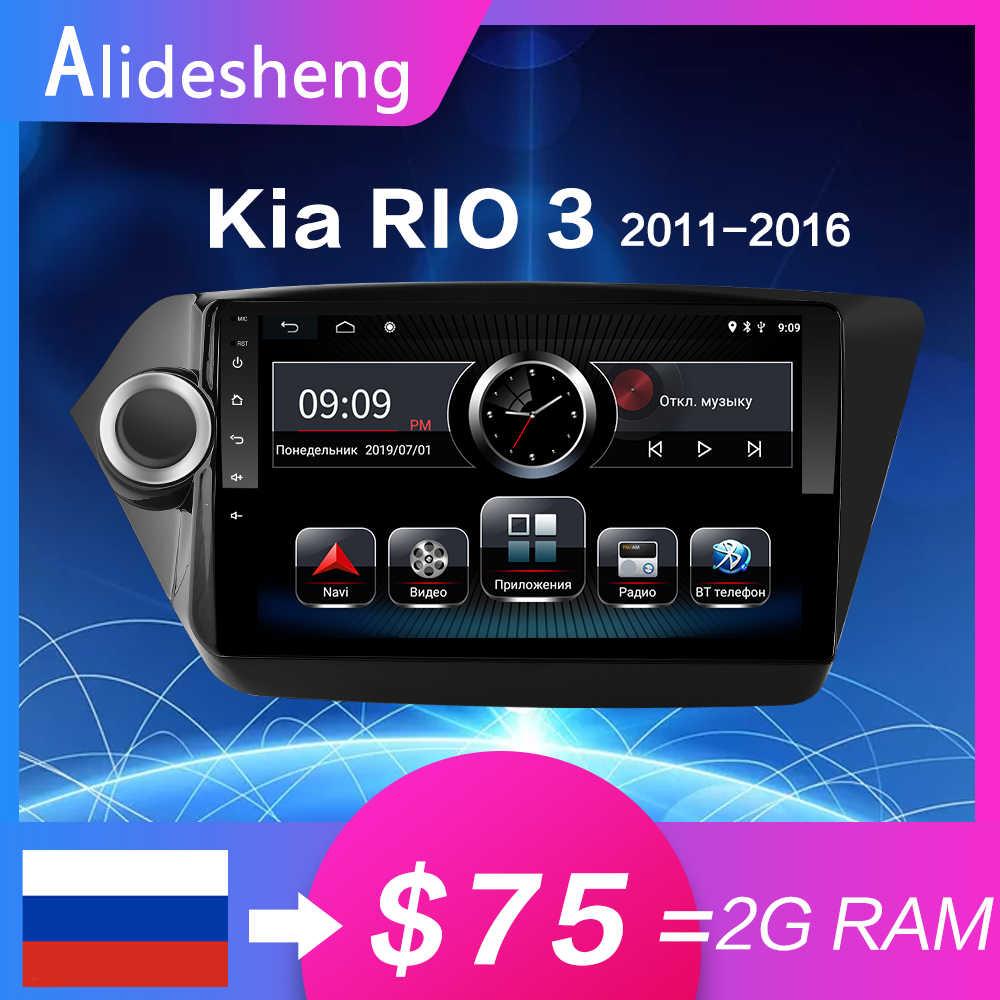 안드로이드 9.0 자동차 멀티미디어 플레이어 kia rio 3 2010 2011 2012 2013 2014 2015 2016 스테레오 카 라디오 gps 네비게이션 2 din 2g ram