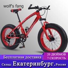 """늑대의 송곳니 자전거 산악 자전거 7 속도 2.0 """"X 4.0"""" 자전거 도로 자전거 지방 자전거 디스크 브레이크 여성과 어린이 스노우 자전거"""