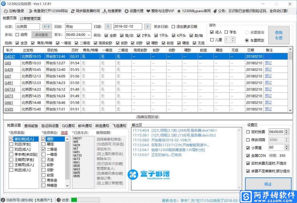 12306Bypass 1.13.92 全自动抢票神器免费版