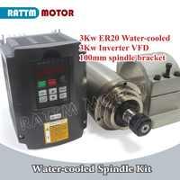 3KW Water-cooled spindle motor ER20 4 Bearings & 3kw Inverter VFD 4HP 220V & 100mm Clamp Bracket for CNC Router Milling