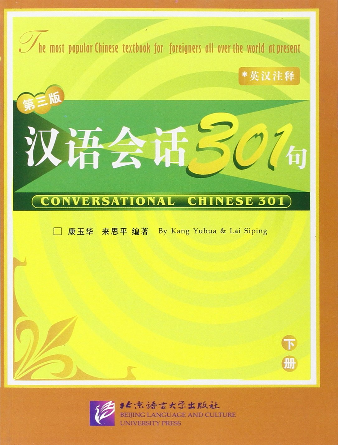 Conversational Chinese 301 (Book 2) (English And Chinese Edition)