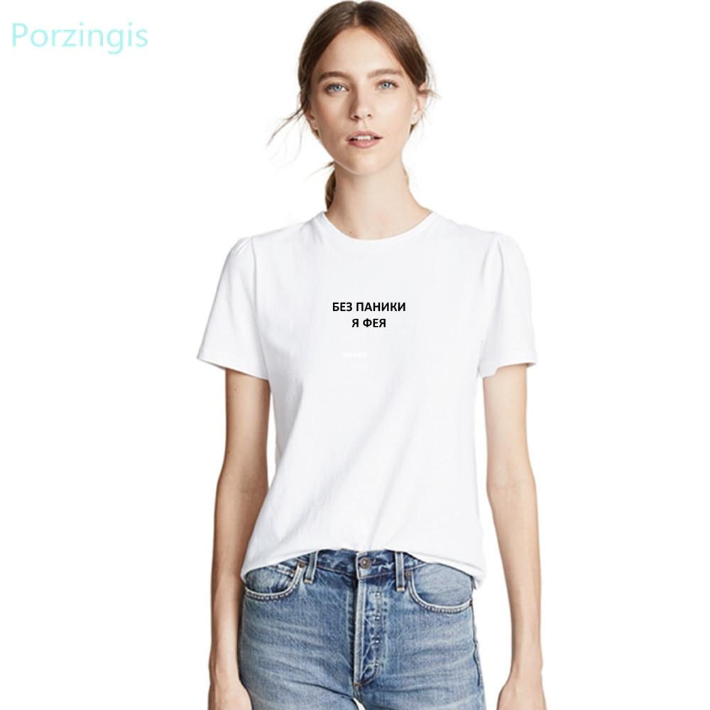 Porzingis Women's Tshirts With Russian Inscriptions No Panic, I'm A Fairy Fashion Female T-shirt Summer Cotton Tee