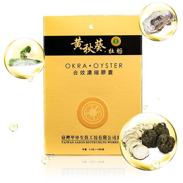 Super Oyster Okra: Vitality, ED – 10 Caps * 1-10 Packages for Men