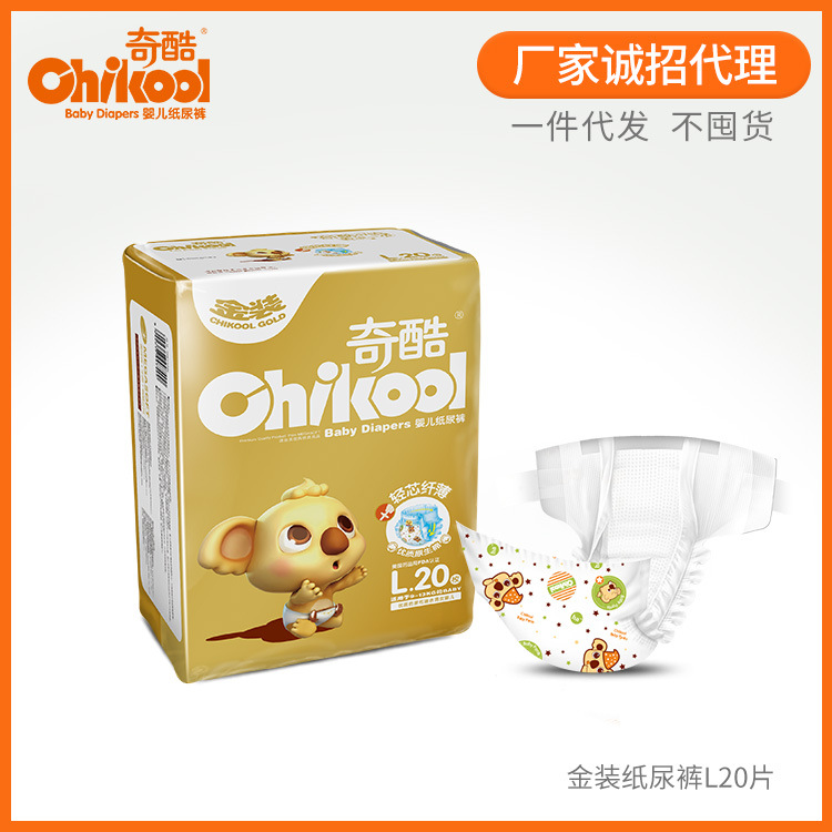 Qiku Baby Diapers Large Size Newborns Baby Diapers Non-Pull Up Diaper