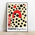 Yayoi Kusama print poster druckbare wand kunstdruck Kusama ausstellung print digital download Illustration moderne kunstdruck Japan