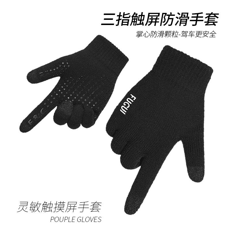 In Winter, Add Plush and Thick Non Slip Warm Gloves.Couple Students Ride Five Finger Gloves.Playing Mobile Phone with Gloves on
