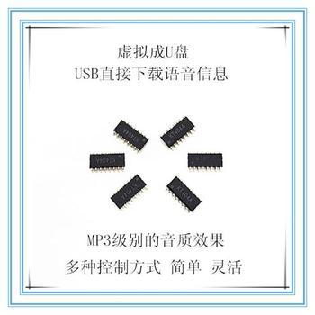 KT404A Chip de voz IC solución MP3 música USB Flash insertar TTS alarma de bajo costo