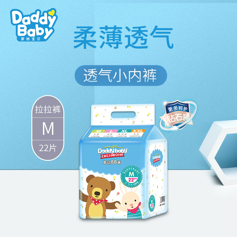 Baby Baby Diapers Infant Diapers Pants Baby Daddy Cool BB Pants M Code 22 PCs/Bag