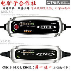 Make for CTEK MXS5.0T7.0XS0.8 Motorcycle Car Battery Battery Smart Charger And Accessories