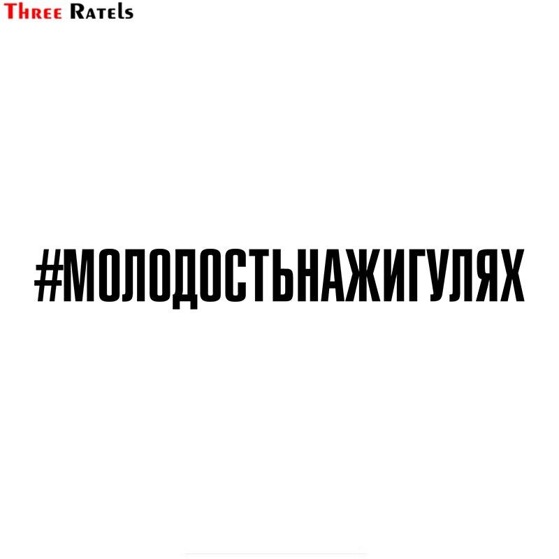 สามRatels TZ-1887 #60x7.3 ซม.# molodost'nazhigulyayสติกเกอร์รถสติกเกอร์รถตลกจัดแต่งทรงผมรูปลอกที่ถอดออกได้