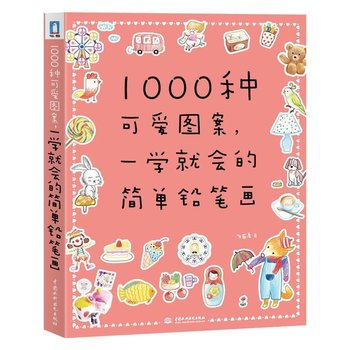 Books 1000 Kinds Of Cute Patterns A Simple Pencil Drawing  Sketch Art Foundation Painting Book For Adult Children Libros Livros simple strokes drawing book lovely cute sketch pencil paintings books figure drawing chinese book for postcards agenda notebooks