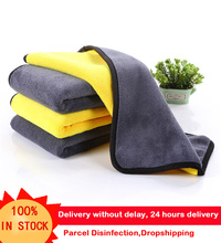 30x45/30CM Car Wash Microfiber Towel Car Cleaning Drying Cloth Hemming Car Care Cloth Detailing Car Wash Towel For Toyota