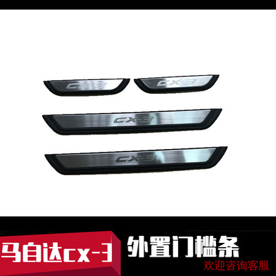 Fit for <font><b>Mazda</b></font> CX-3 <font><b>CX3</b></font> 2017 2018 <font><b>2019</b></font> car scuff plate door exterior outer sill trim welcome pedal image
