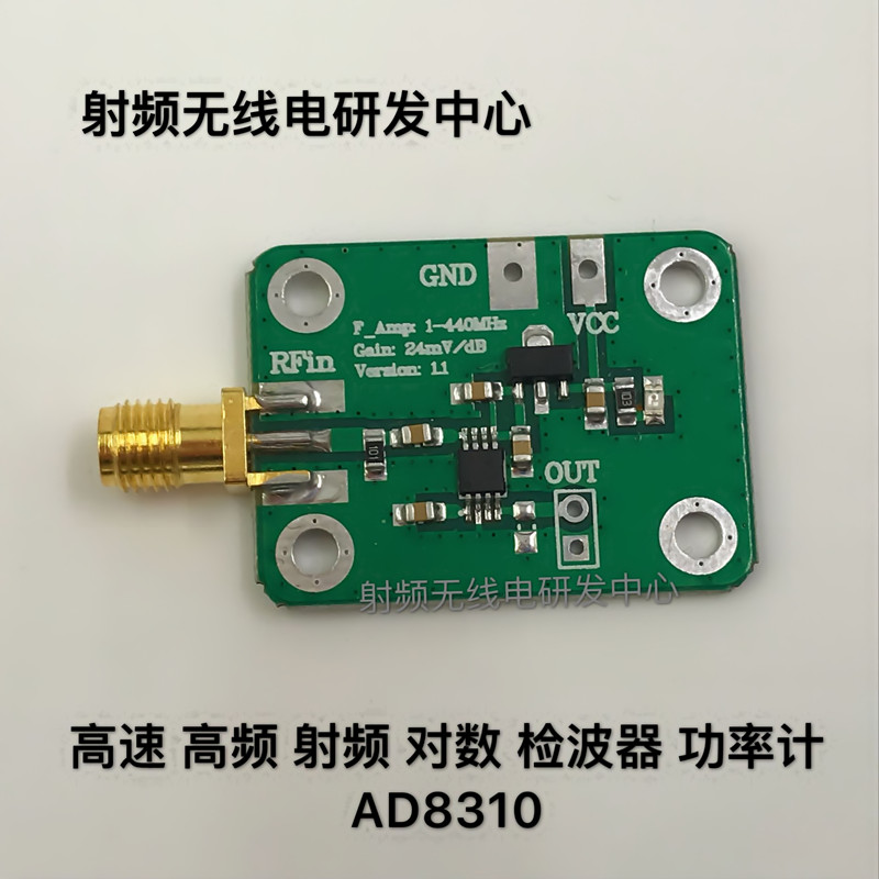 High Speed High Frequency RF Log Detector Power Meter AD8310