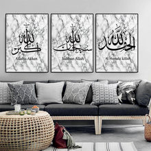 Мусульманская Картина на холсте мусульманская Настенная картина