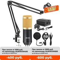 Микрофон bm 800 Kondensator Mikrofon Studio Aufnahme Kits bm800 Karaoke Mikrofon für Computer bm-800 Mic Stand Phantom Power