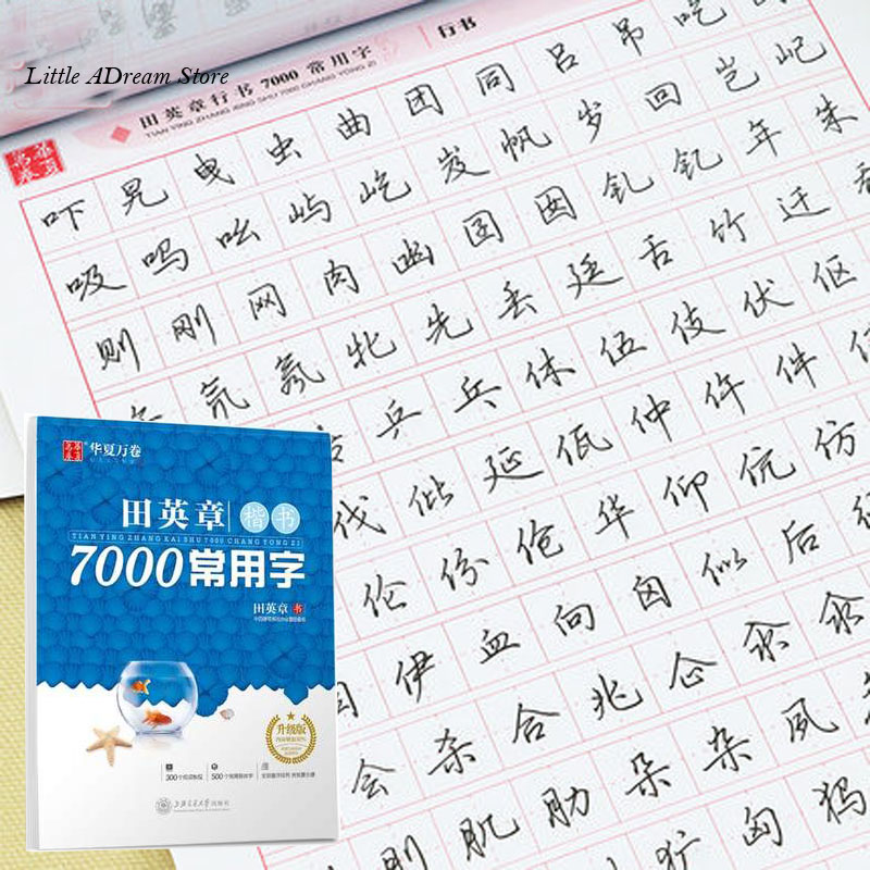 7000 Common Chinese Simplified Character Or Traditional Character Calligraphy Book By Tian Yingzhang Regular Script Copybook