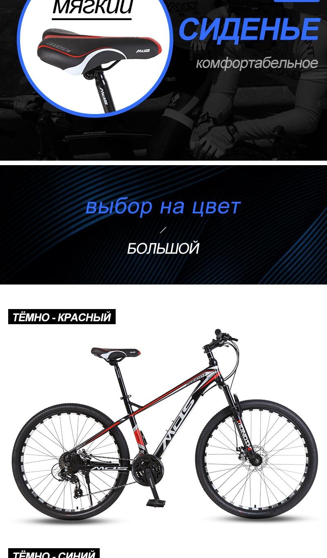 Mondshi27.5-inch mountain bike 24 speed disc brake damping front fork 8