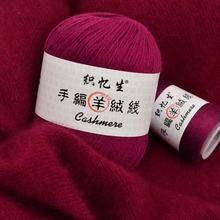 3pcs (50+20) three-strand medium coarse cashmere line wool ball hand-woven high-end wool yarn for children's cashmere yarn