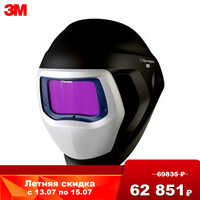 Welding Helmets 3M 501825 Tools Soldering Supplies Protective Equipment Helmet means of self defense personal Welding shield Speedglas 9100 with AZF 9100XX