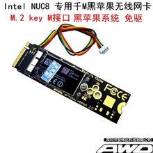 Беспроводная сетевая карта BCM94360 AC, настольный NGFFM.2 NVME SSD NUC8 без привода, Wi-Fi