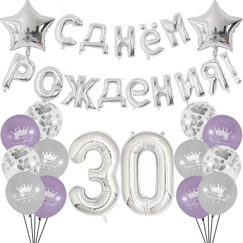 1 conjunto russo feliz aniversário balão de ouro carta balões da folha de aniversário decorações da festa de aniversário número de ar balão estrela látex globos
