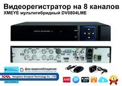 Мультиформатный Гибридный видеорегистратор на 8 камер видеонаблюдения с поддержкой 5мП. XMEYE, P2P, IOS, Android (DV0804LME).