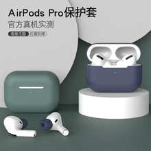 Silicone Case For Airpods Pro Case Wireless Bluetooth for apple airpods pro Case Cover Earphone Case For Air Pods pro 3 Fundas silicone case for airpods pro apple airpods pro air pods protective cover for apple airpod 3 earphone headset bluetooth box new