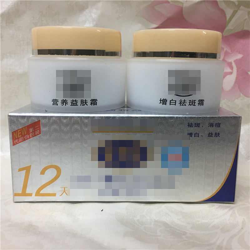 15g*2 Facial whitening freckle removal wrinkle removal skin beautifying cream daily and night use Chinese herbal medicine