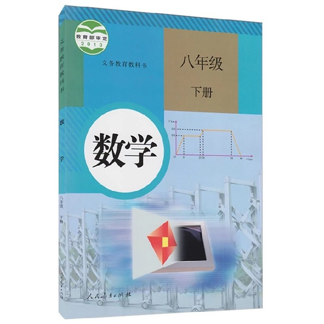 2019 Chinese junior high school mathematics local math textbook (full set of 6 books, people's education version) 3