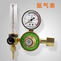 Energy saving argon meter, pressure reducing valve, pressure gauge, argon pressure meter, decompression meter, argon meter flowm