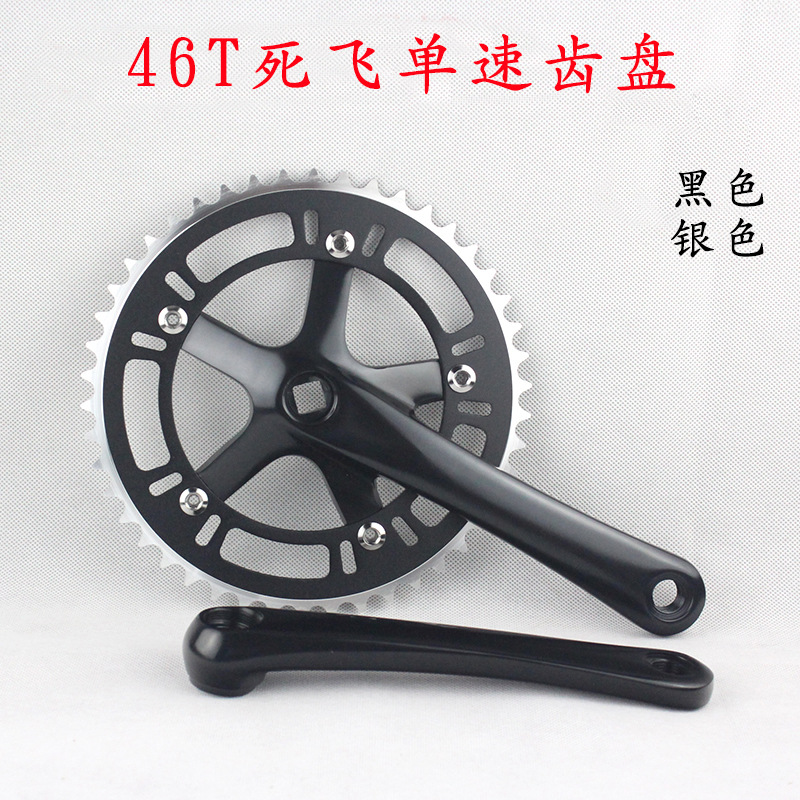 Dead Coaster Highway Single-Speed Folding Bicycle Car Aluminium Alloy Hollow Out 46T Square Hole Fluted Disc Crankset