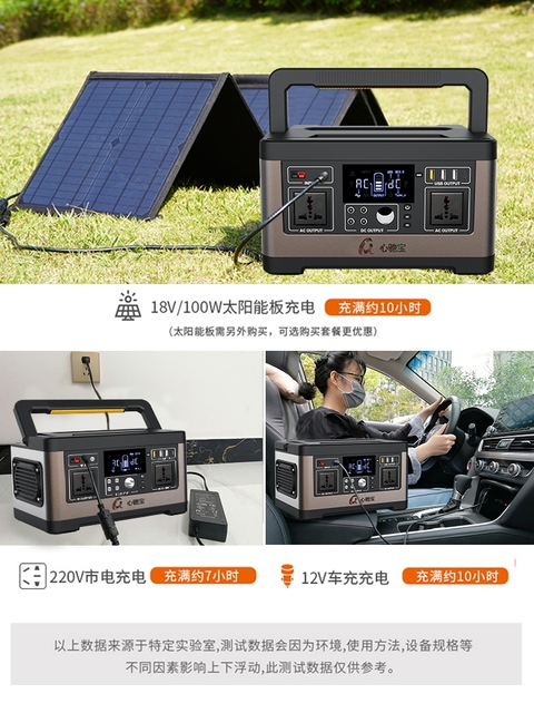 Outdoor power supply large capacity 220V mobile power bank 500W high power computer power outage backup battery