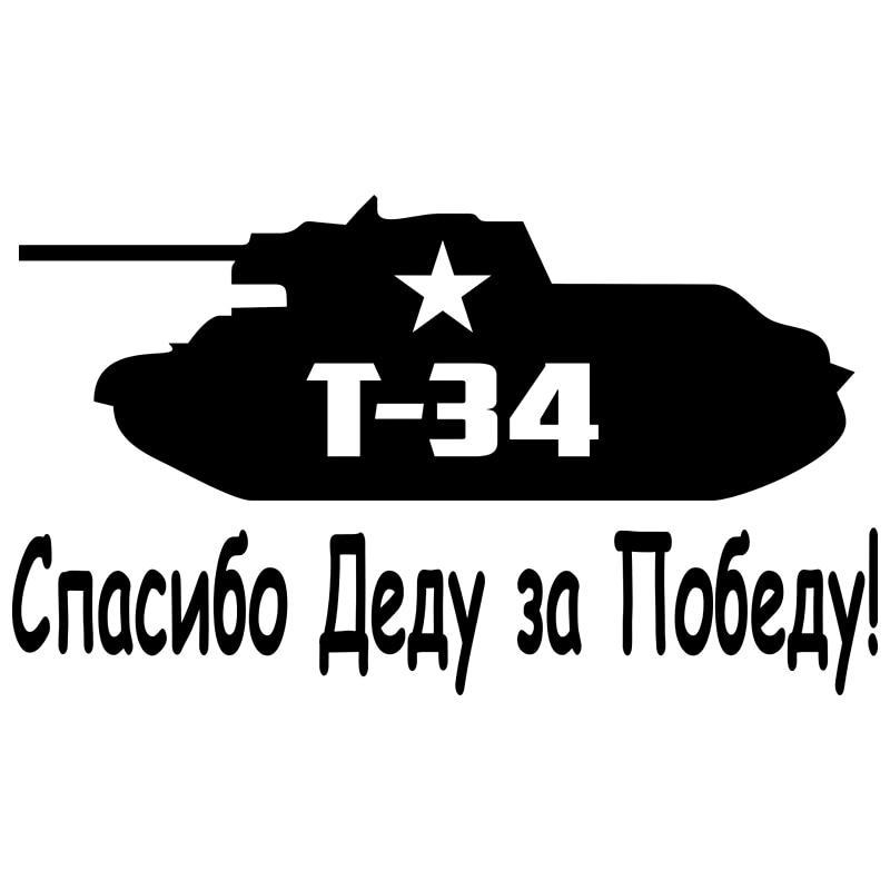 SF2617 #24*14 см майка T-34 Смешные автомобильные Стикеры виниловые наклейки в виде Фотообоев c переводными картинками серебро/черный авто Стикеры ...