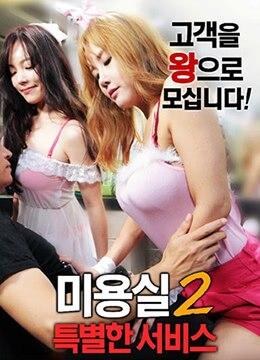《美容室:特殊服务2》2018年韩国情色电影在线观看