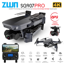 Zwn SG907プロ/SG901 gpsドローンと2軸ジンバルカメラ4 18k hd 5 3g wifi広角fpvオプティカルフローセンサrc quadcopter dron vs SG906